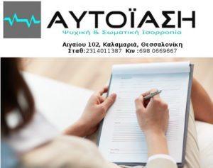 Ψυχολόγος Θεσσαλονίκη