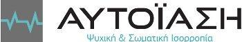 Αυτοίαση - Ψυχολόγος Θεσσαλονίκη - Ψυχολόγοι Θεσσαλονίκη